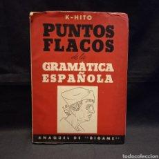 Libros de segunda mano: PUNTOS FLACOS DE LA GRAMÁTICA ESPAÑOLA - K-HITO - ED. CATÓLICA 1952 * DEDICADO Y FIRMADO *. Lote 254213960