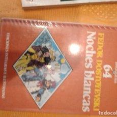 Libros de segunda mano: G-72 LIBRO FEDOR DOSTOYEVSKI NOCHES BLANCAS CLUB JOVEN BRUGUERA EDICIONES INTEGRAS E ILUSTRADAS. Lote 257315880