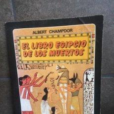 Libros de segunda mano: EL LIBRO EGIPCIO DE LOS MUERTOS. ALBERT CHAMPDOR. PAPIROS DE ANI, DE HUNEFER Y DE ANHAI, DEL BRITISH. Lote 261354405