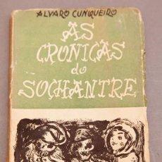 Libros de segunda mano: ÁLVARO CUNQUEIRO : AS CRÓNICAS DO SOCHANTRE - 1ª ED. - 1956. Lote 263704740