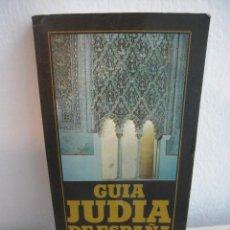 Libros de segunda mano: ENVIO:3€ GUIA JUDIA DE ESPAÑA.JUAN G. ATIENZA. Lote 269730068