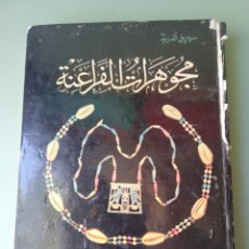 Libros de segunda mano: CURIOSO LIBRO SOBRE JOYERÍA EGIPCIA, CON IMÁGENES Y TEXTO EN EGIPCIO. Lote 277744368