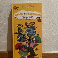 Libros de segunda mano: BUSCA Y ENCUENTRA EN LOS MUNDOS IMAGINARIOS CHIERRY LAVAL. Lote 277853763