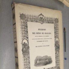 Libros de segunda mano: DESCRIPCIÓN DEL REINO DE GRANADA / DON FRANCISCO JAVIER SIMONET / ED. ATLAS - FACSÍMIL 1982. Lote 289485753