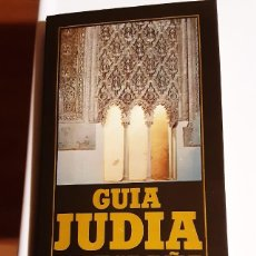 Libros de segunda mano: GUIA JUDIA DE ESPAÑA - JUAN G ATIENZA - IBERIA DESCONOCIDA ALTALENA 1978. Lote 289522323