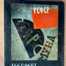 Libros de segunda mano: RUSIA Y SUS IMPERIOS 1894-1991 JEAN MEYER. Lote 295441208