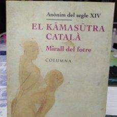 Libros: EL KAMASUTRA CATALA-MIRALL DEL FOTRE-ANONIM DEL SEGLE XIV,EDITA COLUMNA, 1996,NUEVO. Lote 215586033