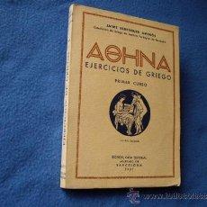 Libros de segunda mano: AEHNA EJERCICIOS DE GRIEGO 1º CURSO - BOSH 1951 - ( EXCELENTE ESTADO ). Lote 31730970