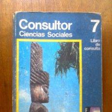 Libros de segunda mano: CONSULTOR CIENCIAS SOCIALES 7 EGB SANTILLANA LIBRO DE CONSULTA 1973. Lote 45462709