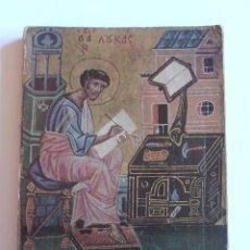 Libros de segunda mano: LIBRO HISTORIA DE LA LITERATURA JOSE GARCIA LOPEZ EDITORIAL TEIDE. Lote 52643283