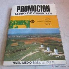 Libros de segunda mano: PROMOCION LIBRO DE CONSULTA - LENGUA, CIENCIAS SOCIALES, RELIGION - BIBLOS 1974. Lote 53850612