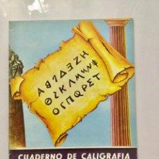 Libros de segunda mano: CUADERNO DE CALIGRAFÍA PEDRITO N* 1. AÑO 1965. Lote 72691979