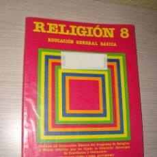 Libros de segunda mano: RELIGION 8º EGB CICLO MEDIO EDITORIAL SANTILLANA AÑO 1985. Lote 31309912