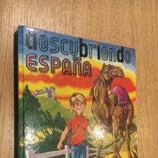 Libros de segunda mano: DESCUBRIENDO ESPAÑA. MARRERO JUAN ANTONIO. 1972. E S.M.. Lote 143130022
