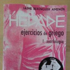 Libri di seconda mano: LIBRO DE TEXTO. HELADE. EJERCICIOS DE GRIEGO. 1 - MORFOLOGÍA. BOSCH. JAIME BERENGUER AMENÓS.. Lote 183550137
