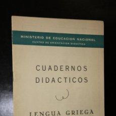 Libros de segunda mano: CUADERNOS DIDÁCTICOS. LENGUA GRIEGA.. Lote 194378063