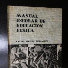 Libros de segunda mano: MANUAL DE EDUCACIÓN FÍSICA ESCOLAR.. Lote 194707928