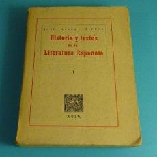 Libros de segunda mano: HISTORIA Y TEXTOS DE LA LITERATURA ESPAÑOLA. TOMO I. JOSÉ MANUEL BLECUA. AULA 1951. Lote 207107152