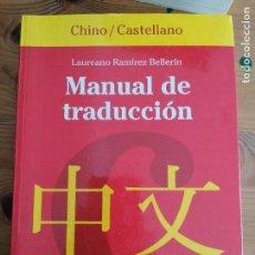Libros de segunda mano: MANUAL DE TRADUCCIÓN CHINO-CASTELLANO RAMÍREZ BELLERÍN, LAUREANO GEDISA EDITORIAL 2004 419PP. Lote 220590647