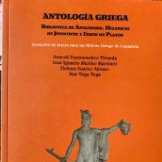 Libros de segunda mano: ANTOLOGÍA GRIEGA. BIBLIOTECA DE APOLODORO, HELÉNICAS DE JENOFONTE Y FEDON DE PLATÓN. Lote 221788815