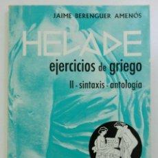 Libros de segunda mano: HELADE - EJERCICIOS DE GRIEGO II SINTAXIS ANTOLOGIA - JAIME BERENGUER AMENOS - BOSCH - 1972. Lote 221965420