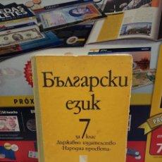 Libros de segunda mano: LIBRO DE TEXTO EN BÚLGARO.......1982.... Lote 262440665
