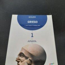 Libros de segunda mano: BACHILLERATO GRIEGO. Lote 267139229