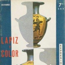 Libros: LÁPIZ Y COLOR 7* EGB. ALVAREZ. MIÑÓN. NUEVO. Lote 246524565