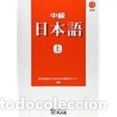 Libros: CHUKYU NIHONGO JOU (SUPERIOR). Lote 253618235