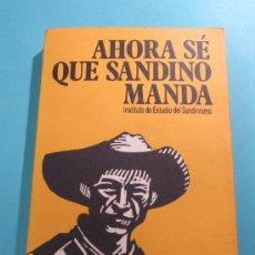 Libros: AHORA SÉ QUE SANDINO MANDA. INSTITUTO DE ESTUDIOS DEL SANDINISMO. Lote 28980568
