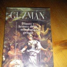 Libros: DIOSES Y HEROES DE LA MITOLOGIA GRIEGA . Lote 70457757