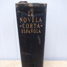 Libros: LA NOVELA CORTA ESPAÑOLA .AGUILAR 1952. Lote 98661031