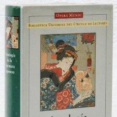 Libros: ANTOLOGÍA DE LA LITERATURA JAPONESA (CÍRCULO DE LECTORES) (CB). Lote 112984394