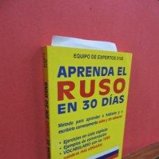 Libros: APRENDA EL RUSO EN 30 DÍAS. ED. DE VECCHI. BARCELONA 1997. Lote 106693547