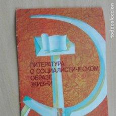 Libros: FOLLETO LITERATURA RUSIA - 1980 16 PGS - . Lote 130847012