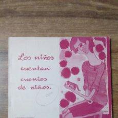 Libros: MFF.- LOS NIÑOS CUENTAN CUENTOS DE NIÑOS.-COLG. PUBLICO CERVANTES. CERTAMEN DE NARRACIONES.-. Lote 141584710