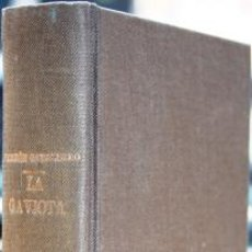 Libri di seconda mano: LA GAVIOTA NOVELA ORIGINAL DE COSTUMBRES ESPAÑOLAS - FERNÁN CABALLERO. Lote 105520488