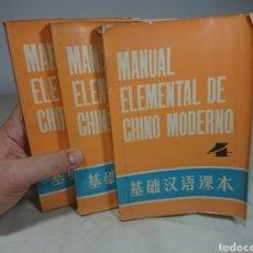Libros: MANUAL ELEMENTAL DE CHINO MODERNO: VOLUMENES 2,3 Y 4, PRIMERA EDICIÓN 1981. Lote 152589553