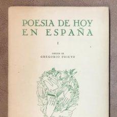 Libros: POESIA DE HOY EN ESPAÑA (PRIMERA SERIE). DÁMASO ALONSO, GERARDO DIEGO, VICENTE ALEIXANDRE, ETC.. Lote 123149320