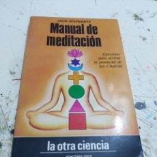 Libros: LIBRO MANUAL DE MEDITACIÓN JACK SCHWARTZ. Lote 166642362