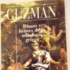 Libros: DIOSES Y HÉROES DE LA MITOLOGÍA GRIEGA. Lote 168015138