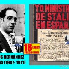 Libros: YO, MINISTRO DE STALIN EN ESPAÑA - JESÚS HERNANDEZ TOMÁS - PCE GUERRA CIVIL ESPAÑOLA URSS - NOS 1954. Lote 177286900