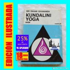 Libros: KUNDALINI YOGA - SRI SWAMI SIVANANDA - KIER - 1979 - MUY ILUSTRADO - RARO - 18 EUROS PRECIO FINAL. Lote 178826692