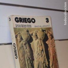 Libros: GRIEGO BACHILLERATO 3 FRANCISCO RODRIGUEZ ADRADOS 1977. Lote 180131892