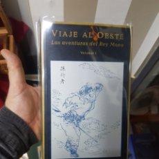 Libros: LIBRO VIAJE AL OESTE LAS AVENTURAS DEL REY MONO VOLUMEN 1 SIRUELA 1994. Lote 181612573