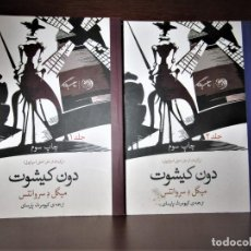 Libros: DON QUIJOTE EN FARSI. IRÁN. 2016. ÚNICA TRADUCCIÓN DESDE CASTELLANO. Lote 216736196