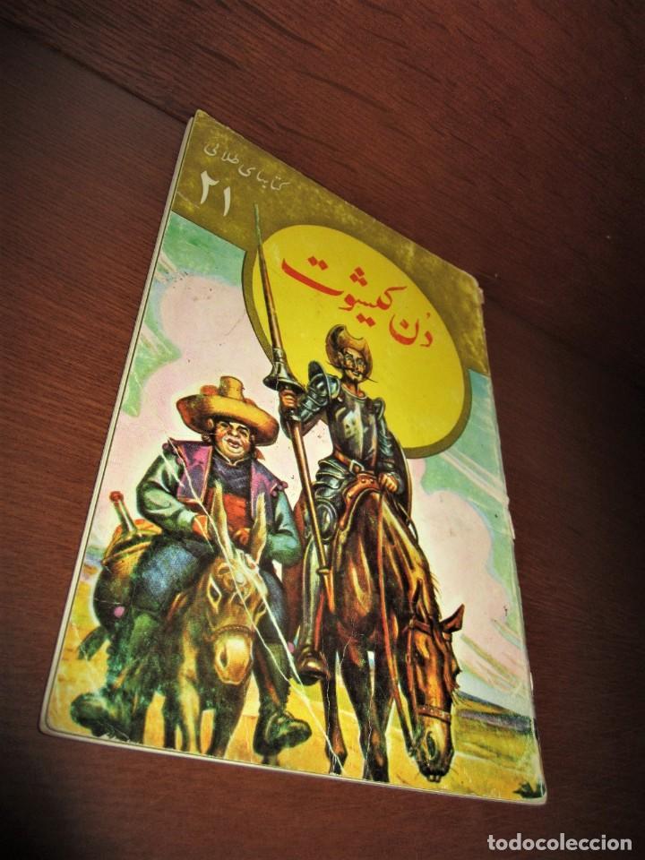DON QUIJOTE EN FARSI. 1975. IRÁN. ADAPTACIÓN INFANTIL (Libros Nuevos - Literatura - Narrativa - Aventuras)