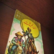 Libros: DON QUIJOTE EN FARSI. 1975. IRÁN. ADAPTACIÓN INFANTIL. Lote 189301691