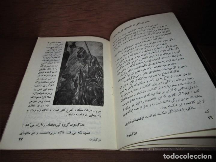 Libros: DON QUIJOTE en FARSI. 1975. IRÁN. ADAPTACIÓN INFANTIL - Foto 3 - 189301691