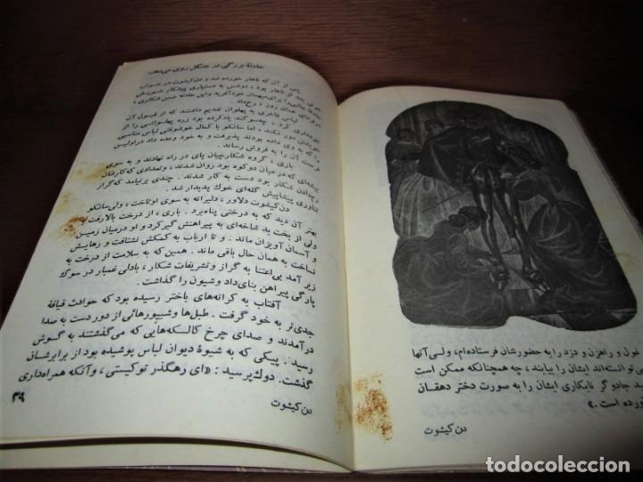 Libros: DON QUIJOTE en FARSI. 1975. IRÁN. ADAPTACIÓN INFANTIL - Foto 4 - 189301691
